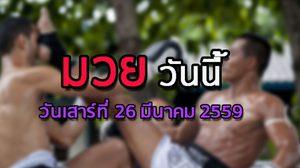 โปรแกรมมวยไทยวันนี้ วันเสาร์ที่ 26 มีนาคม 2559