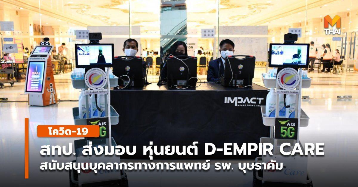 สทป. ส่งมอบ หุ่นยนต์ D-EMPIR CARE ให้กับ สธ. ช่วยดูแลผู้ป่วยโควิด-19