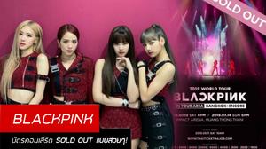 BLACKPINK ฮอตจริง! บัตรคอนเสิร์ตอังกอร์ในไทย 3วัน-3รอบ หมดเกลี้ยงในพริบตา!!