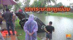 ฝนถล่มเชียงใหม่ ถนนลื่นทำรถกระบะตกคูเมือง คนขับหนีออกจากรถรอดหวุดหวิด