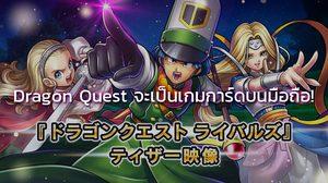 Dragon Quest Rivals การ์ดแบทเทิลเกมใหม่ล่าสุดเตรียมลงมือถือ!