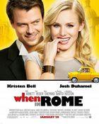 When in Rome อธิฐานวุ่นลุ้นรัก ณ กรุงโรม