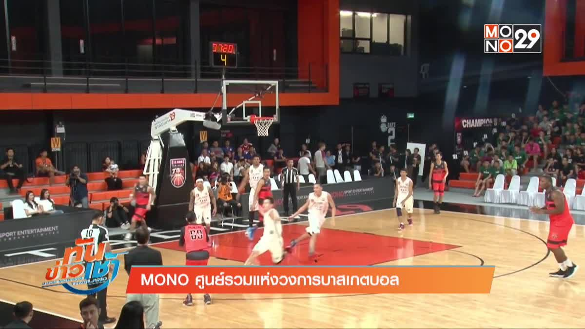 MONO ศูนย์รวมแห่งวงการบาสเกตบอล