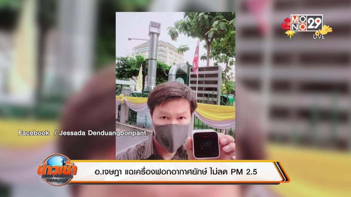 อ.เจษฎา แฉเครื่องฟอกอากาศยักษ์ ไม่ลด PM 2.5