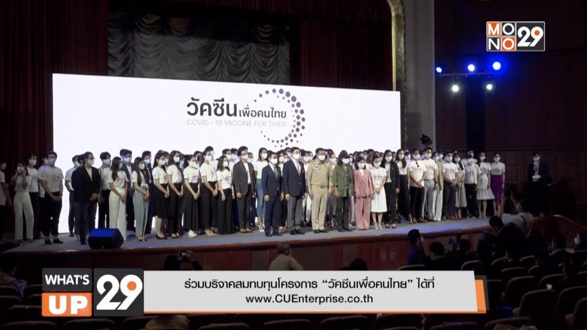 """จุฬาฯ-ใบยา เปิดโครงการ """"วัคซีนเพื่อคนไทย""""ระดมทุนเร่งวิจัยวัคซีนโควิด-19"""