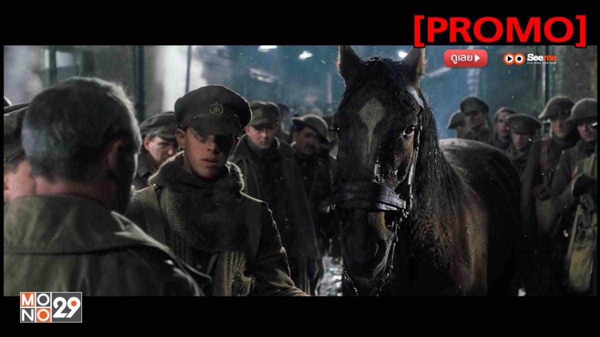 War Horse ม้าศึกจารึกโลก [PROMO]