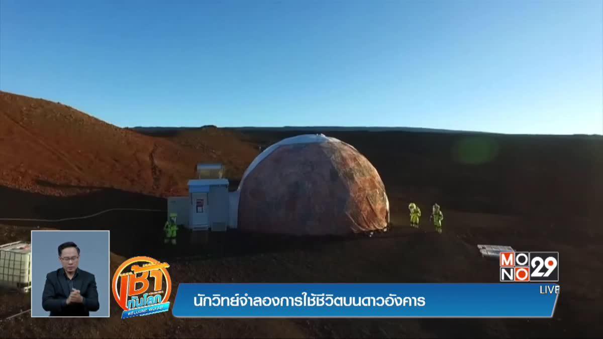 นักวิทย์จำลองการใช้ชีวิตบนดาวอังคาร
