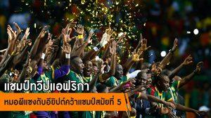ผลบอล: สมัยที่ 5! แคมเมอรูน รัวสองเม็ดแซงดับอียิปต์ 2-1 คว้าแชมป์ทวีปแอฟริกา