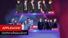 APPLEWOOD พร้อมพา 3 บอยแบนด์เกาหลีสุดปัง เสิร์ฟคอนเสิร์ตสุดเป๊ะรับต้นปี!