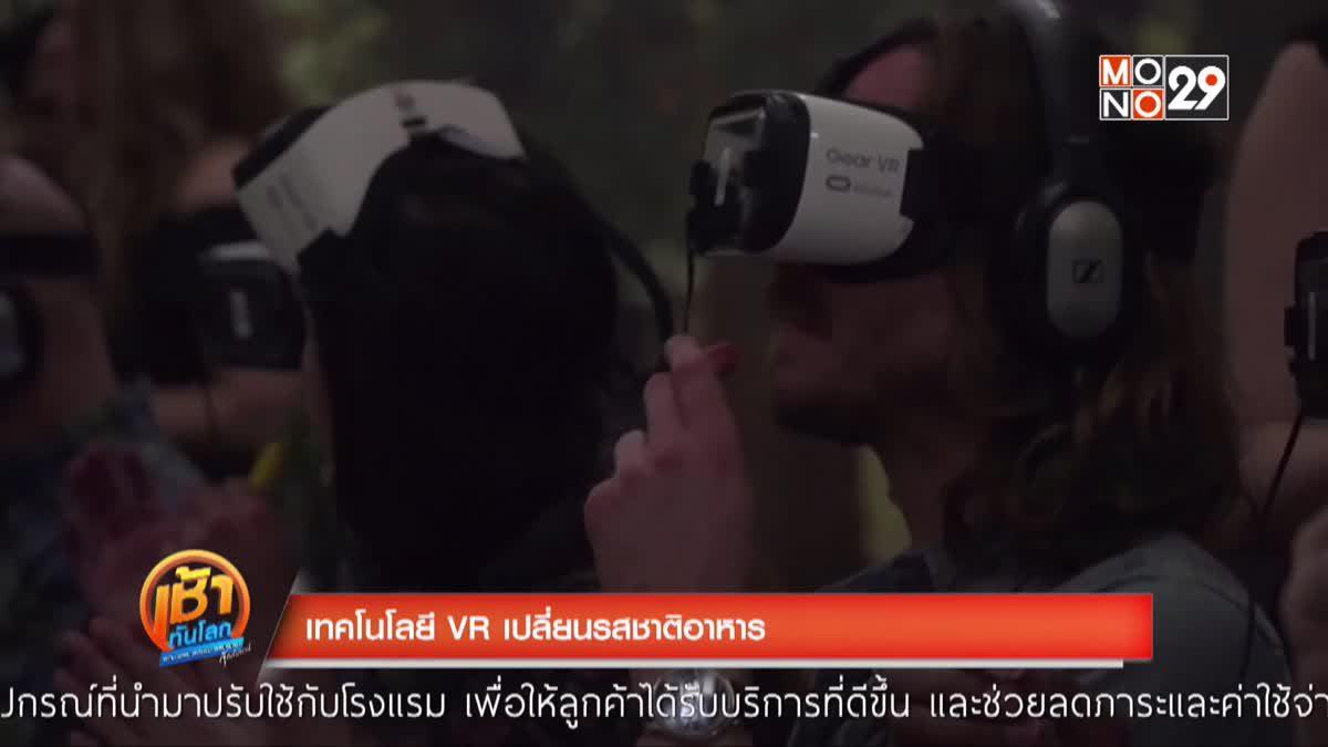 เทคโนโลยี VR เปลี่ยนรสชาติอาหาร