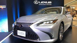 เปิดตัว All New Lexus ES ยนตรกรรมที่ผสานสุนทรียภาพการขับขี่ ราคาเริ่มต้น 3.59 ล้านบาท