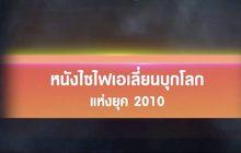 หนังไซไฟเอเลี่ยนบุกโลกแห่งยุค 2010