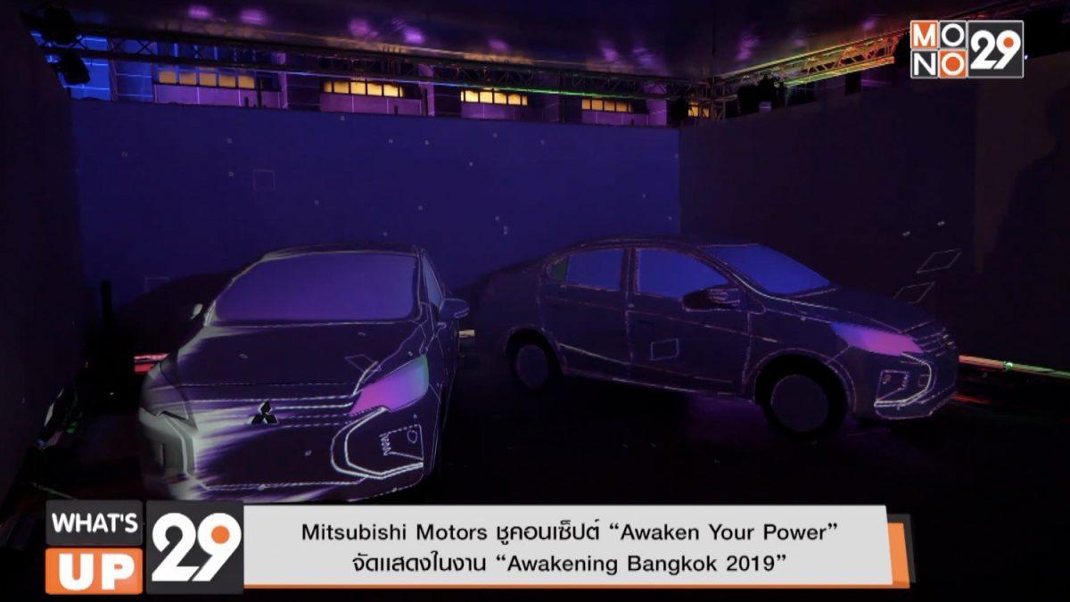 "Mitsubishi Motors ชูคอนเซ็ปต์ ""Awaken Your Power"" จัดเเสดงในงาน ""Awakening Bangkok 2019"""