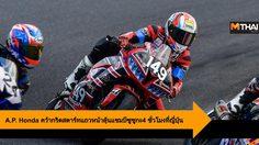 A.P. Honda คว้ากริดสตาร์ทแถวหน้าลุ้นแชมป์บิดซูซูกะ4 ชั่วโมงที่ญี่ปุ่น