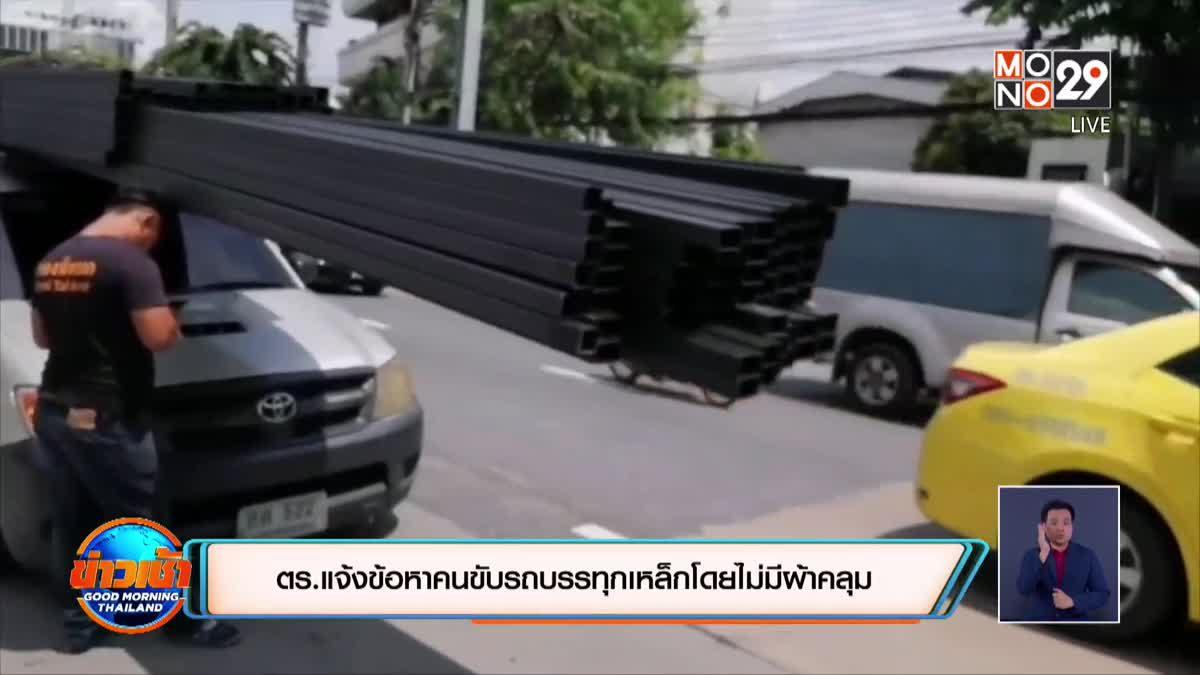 ตร.แจ้งข้อหาคนขับรถบรรทุกเหล็กโดยไม่มีผ้าคลุม