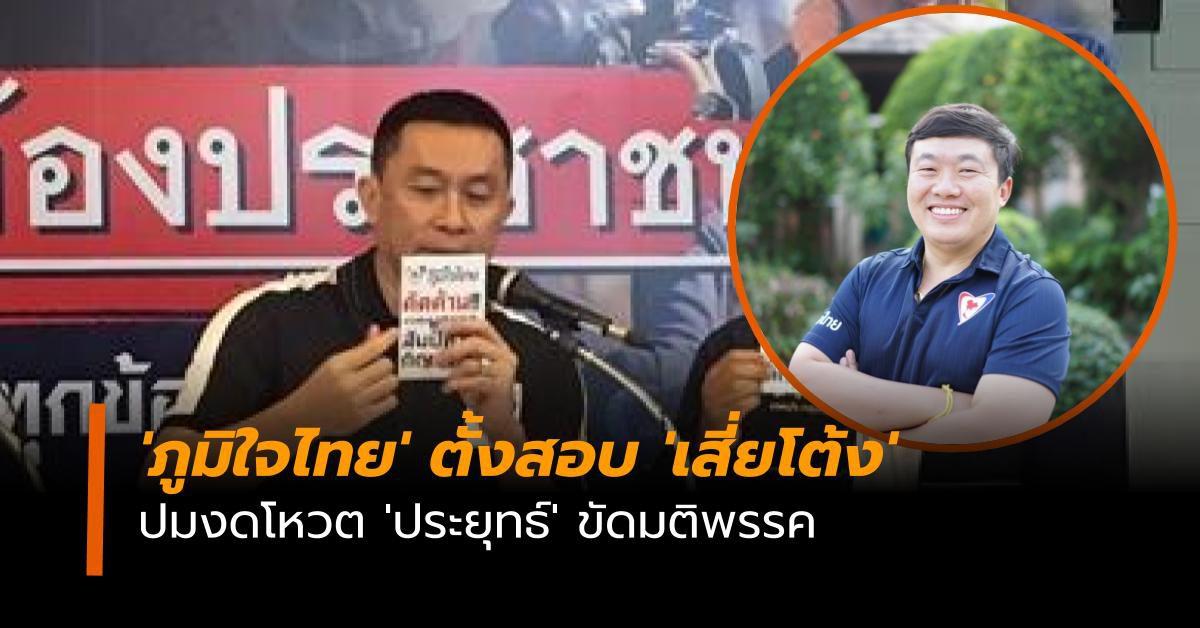 'ภูมิใจไทย' ตั้งสอบ 'เสี่ยโต้ง' ปมงดโหวต 'ประยุทธ์' ขัดมติพรรค