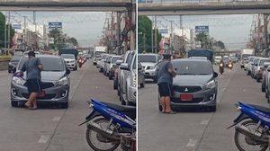 แบบนี้ก็ได้เหรอ เปิดภาพหนุ่มจอดรถกลางถนน ก่อนลงมาเช็ดรถชิวๆ