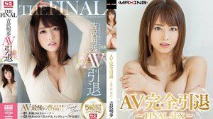 S1 และ MAXING ส่งหนังเอวีเรื่องสุดท้ายของ Akiho Yoshizawa วางขายเดือนมีนาคม