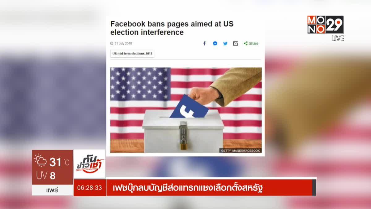 เฟซบุ๊กลบบัญชีส่อแทรกแซงเลือกตั้งสหรัฐ