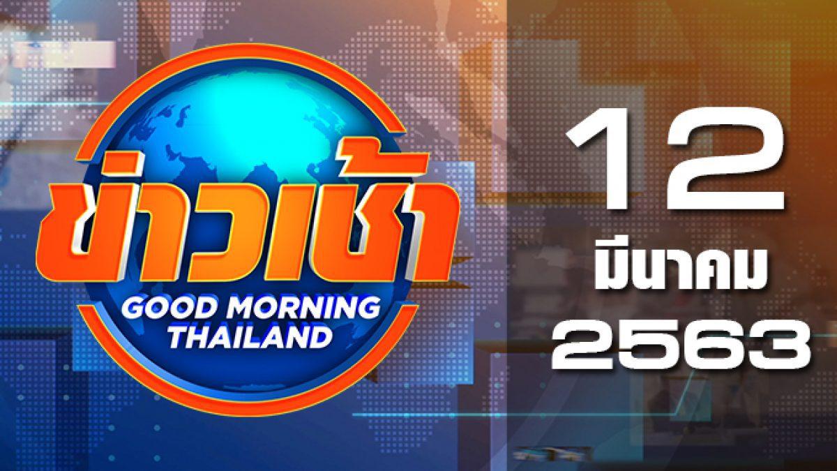 ข่าวเช้า Good Morning Thailand 12-03-63