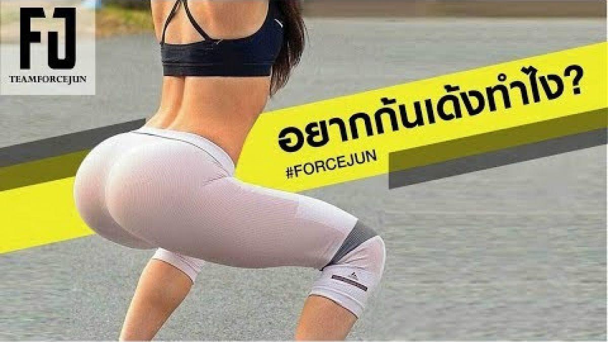 5 ท่าปั้นก้นให้สวยเด้ง  |Workout Program  EP.2 Forcejun