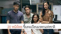 ฉลาดเกมส์โกง นำทัพหนังไทยขึ้นทะเบียนเป็นมรดกแห่งชาติ