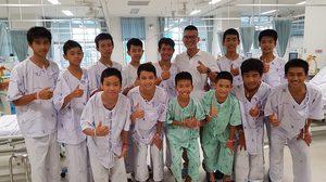 เตรียมให้ 'ทีมหมูป่า' พบสื่อฯพรุ่งนี้ ในรายการเดินหน้าประเทศไทย