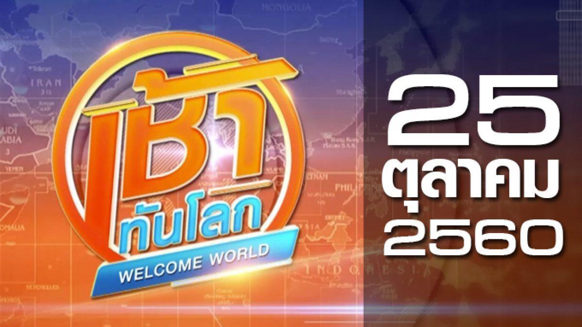 เช้าทันโลก Welcome World 25-10-60