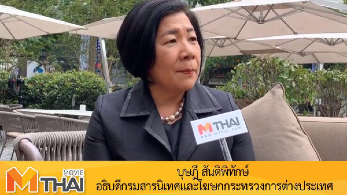 บุษฎี สันติพิทักษ์ อธิบดีกรมสารนิเทศและโฆษกกระทรวงการต่างประเทศ ให้สัมภาษณ์ถึงภารกิจของกระทรวงฯ ในการสนับสนุนหนังไทยในต่างประเทศ