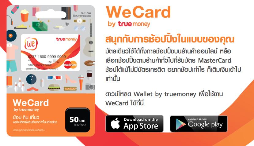 iphone 6 ราคา wecard