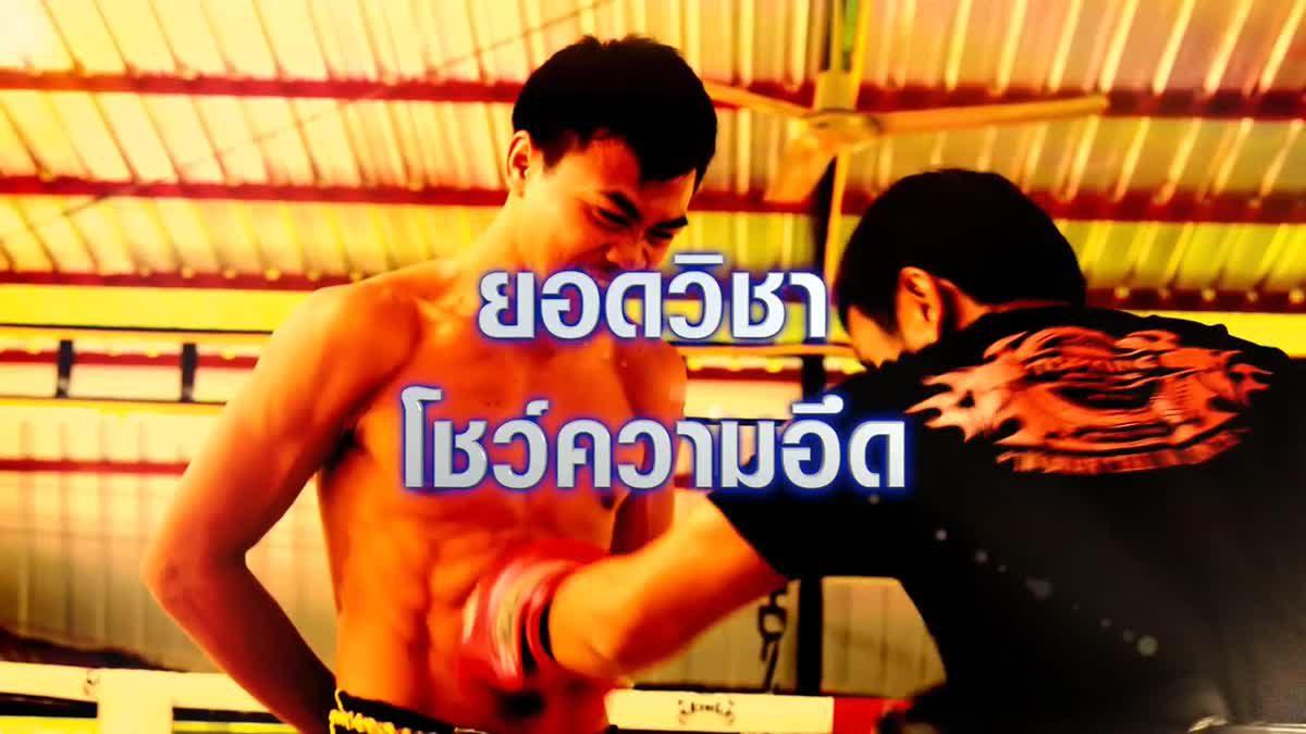 ฟิตไม่ฟิต มาดูกัน !!!  ยอดขุนพล กับ ยอดวิชา ตัวแทนนักมวยชาวไทยไปตะลุยศึกมวยไทยระดับโลก Mono29 Topking World Series 2017 The Super Fight