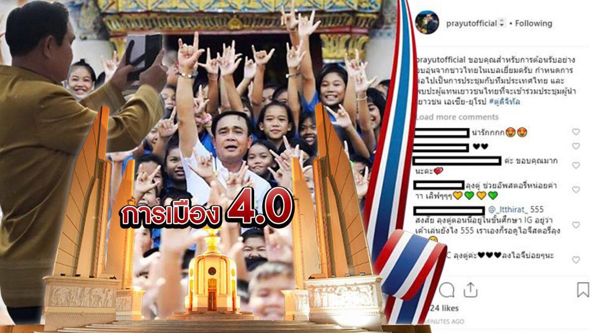 การเมือง 4.0 25-10-61