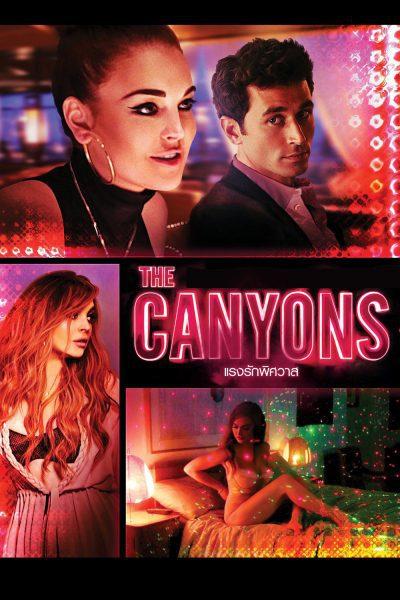 แรงรักพิศวาส The Canyons 18+ ดูหนังเต็มเรื่อง
