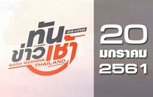 ทันข่าวเช้า เสาร์-อาทิตย์ Good Morning Thailand 20-01-61