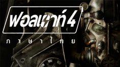 เอาใจช่วย+รวมพลัง แปลเกมส์ Fallout 4 PC เวอร์ชั่นภาษาไทย