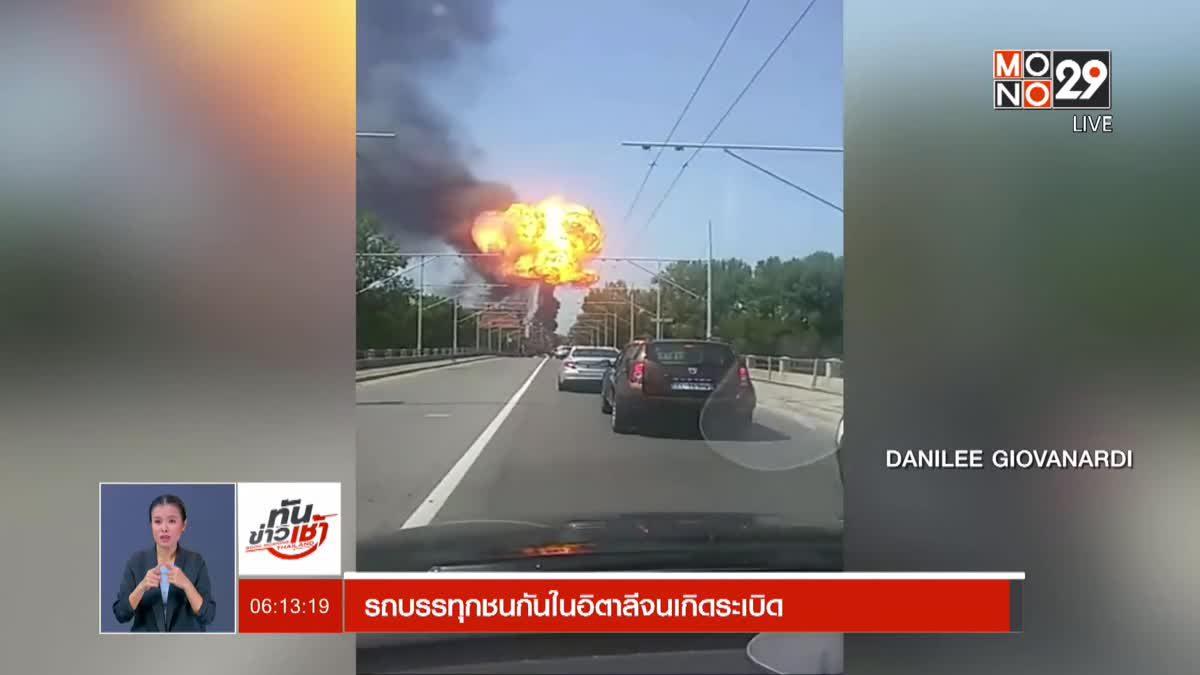 รถบรรทุกชนกันในอิตาลีจนเกิดระเบิด