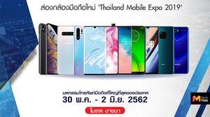 ส่องกล้องมือถือใหม่ Thailand Mobile Expo 2019 รอบกลางปี  !