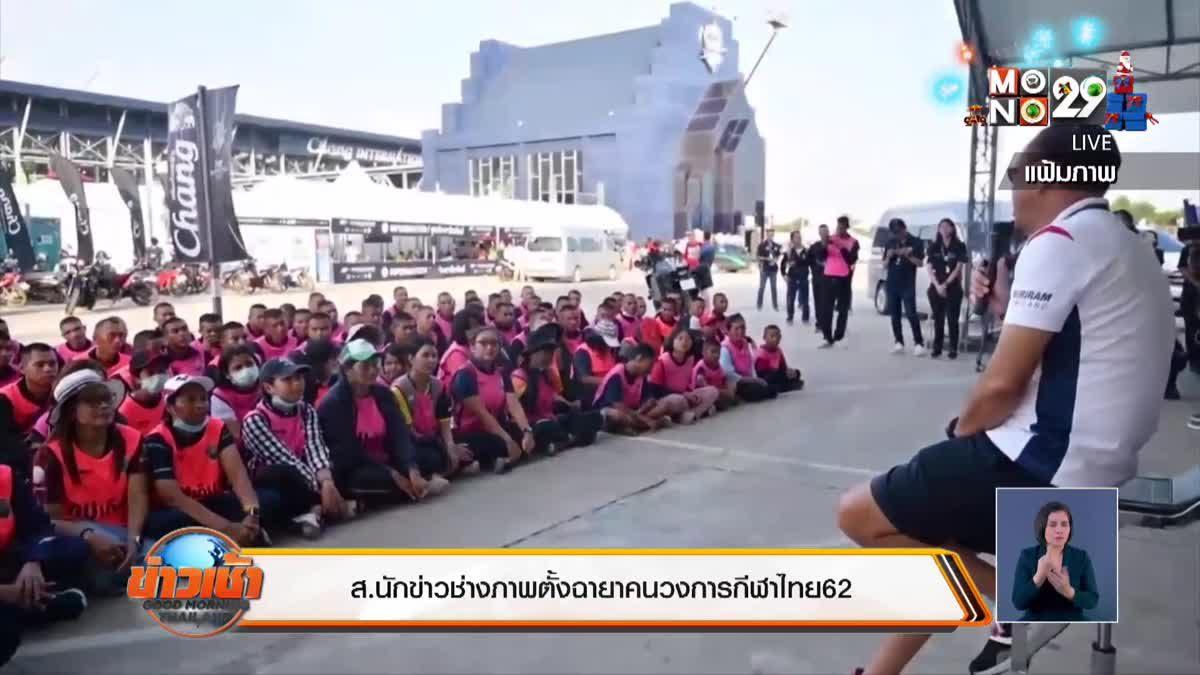 ส.นักข่าวช่างภาพตั้งฉายาคนวงการกีฬาไทย 62