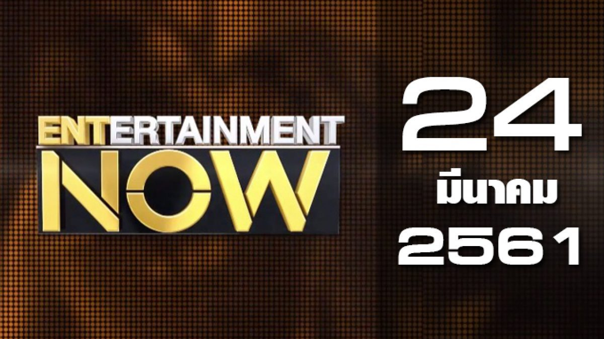 Entertainment Now 24-03-61