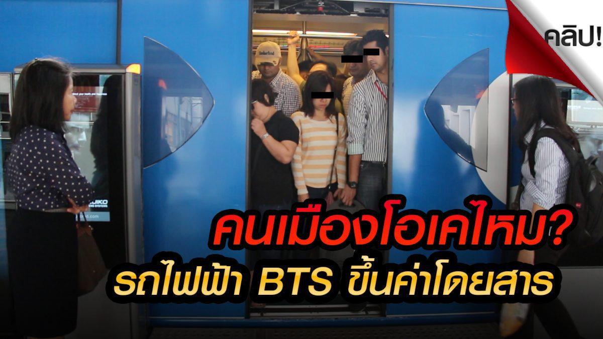 (คลิป) ถามคนเมือง รับได้ไหมรถไฟ้ฟ้าBTS ปรับขึ้นค่าโดยสาร !!!