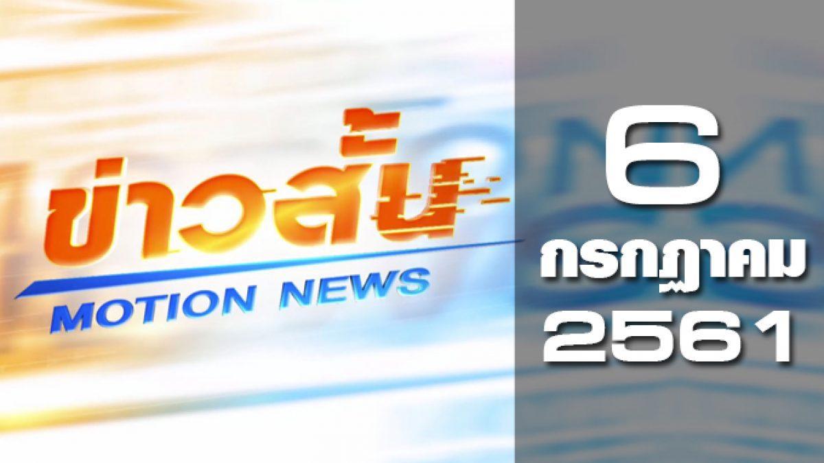 ข่าวสั้น Motion News Break 1 06-07-61