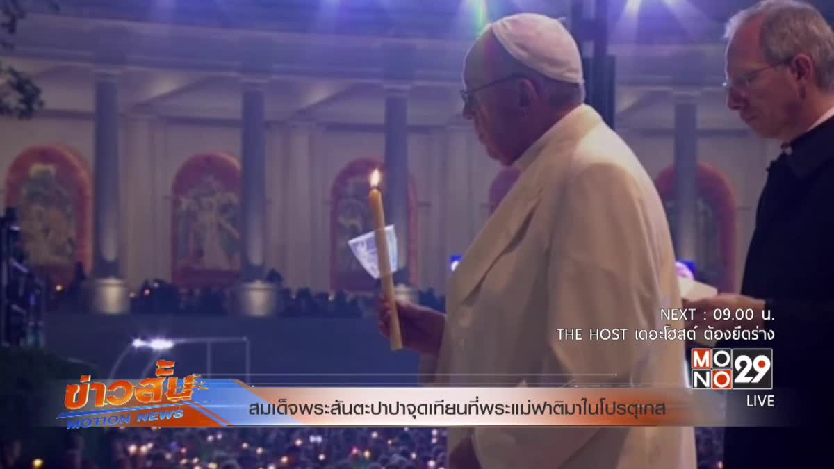 สมเด็จพระสันตะปาปาจุดเทียนที่พระแม่ฟาติมาในโปรตุเกส