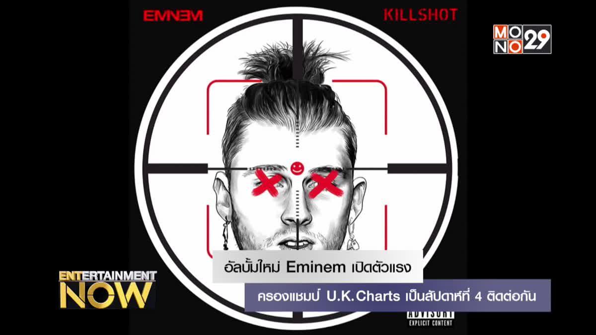 อัลบั้มใหม่ Eminem เปิดตัวแรงครองแชมป์ U.K. Charts เป็นสัปดาห์ที่ 4 ติดต่อกัน