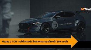 Mazda 3 TCR เวอร์ชั่นรถแข่ง รีดสมรรถนะแบบจัดหนัก 350 แรงม้า