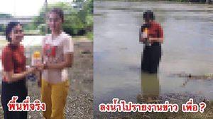คนแห่ตำหนิ นักข่าวลงน้ำรายงานน้ำท่วมเพชรบุรี ด้านบก.แจงเพื่อวัดระดับน้ำ ไม่ได้เสนอเกินจริง