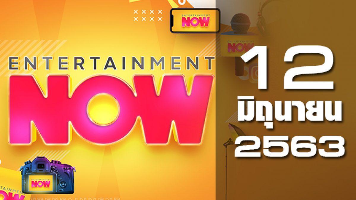 Entertainment Now 12-06-63