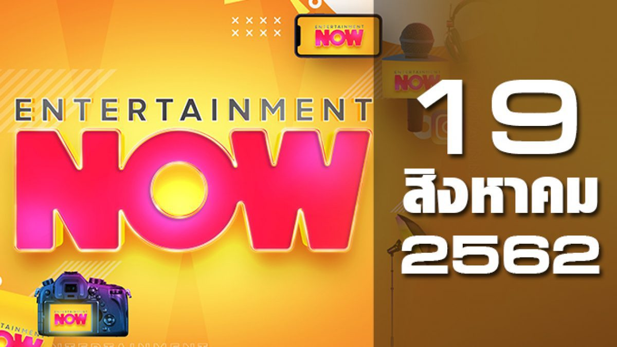 Entertainment Now Break 2 19-08-62