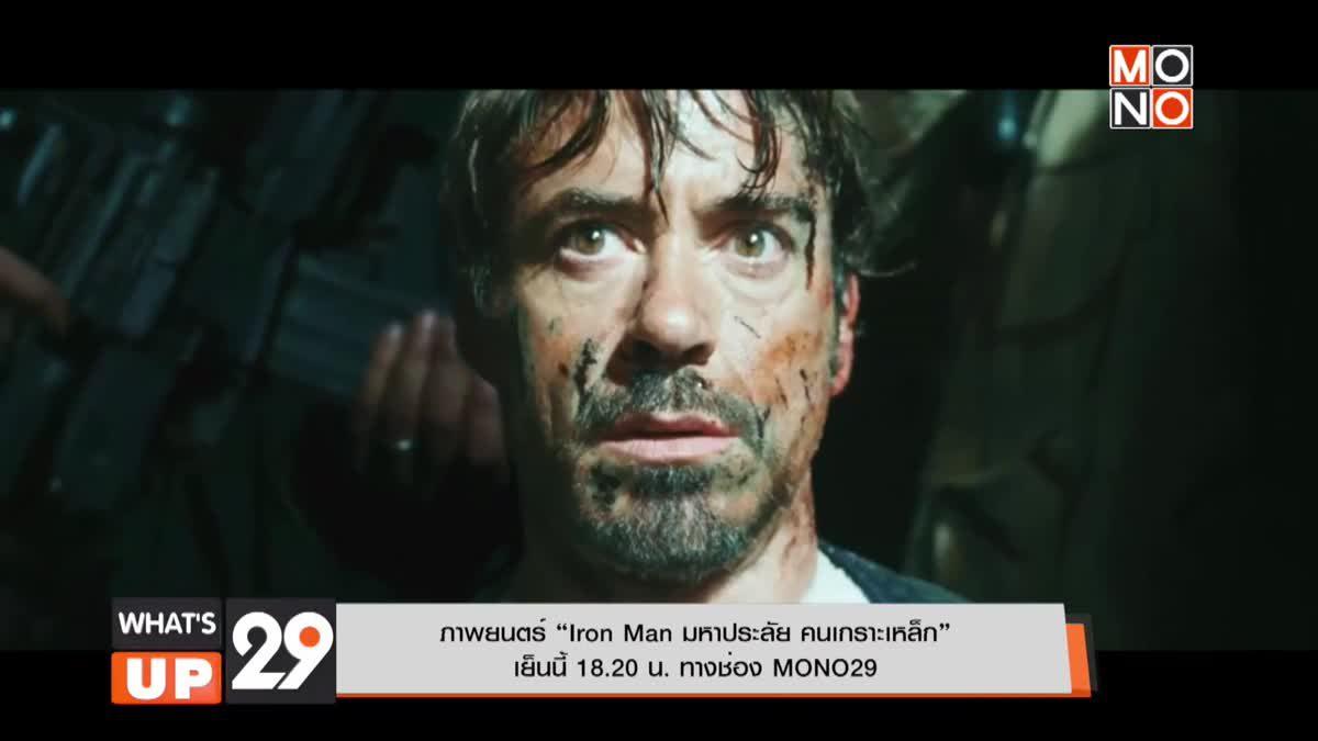"""ภาพยนตร์ """"Iron Man มหาประลัย คนเกราะเหล็ก""""เย็นนี้ 18.20 น. ทางช่อง MONO29"""