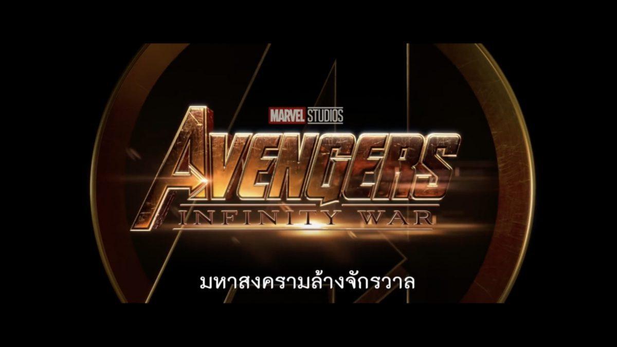 ตัวอย่างสุดท้าย Avengers : Infinity War - มหาสงครามล้างจักรวาล (Official ซับไทย)