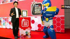 Lamina รับรางวัล Thailand's Most Admired Brand 2019 ต่อเนื่องเป็นปีที่ 5